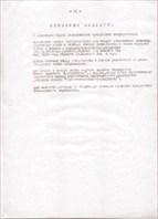 Отчет об экспедиции Вятчина 1981 года