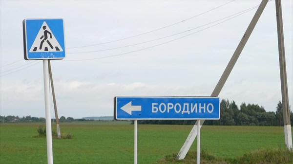 Поворот на Бородино