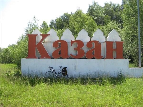 121.Казань