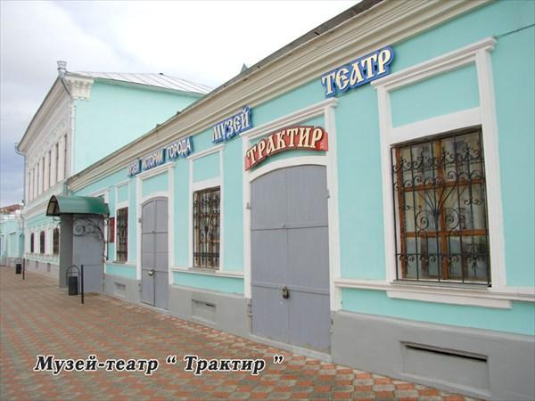 Музей–театр Трактир
