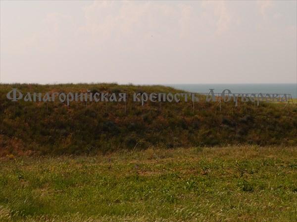Фанагорийская крепость