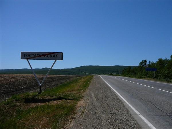 Выезд из Гостагаевки и возвращение к горам